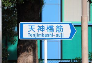 大阪の筋と通りの関係―周辺駐車場情報ー