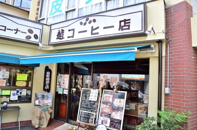 埼玉のコーヒーの店越