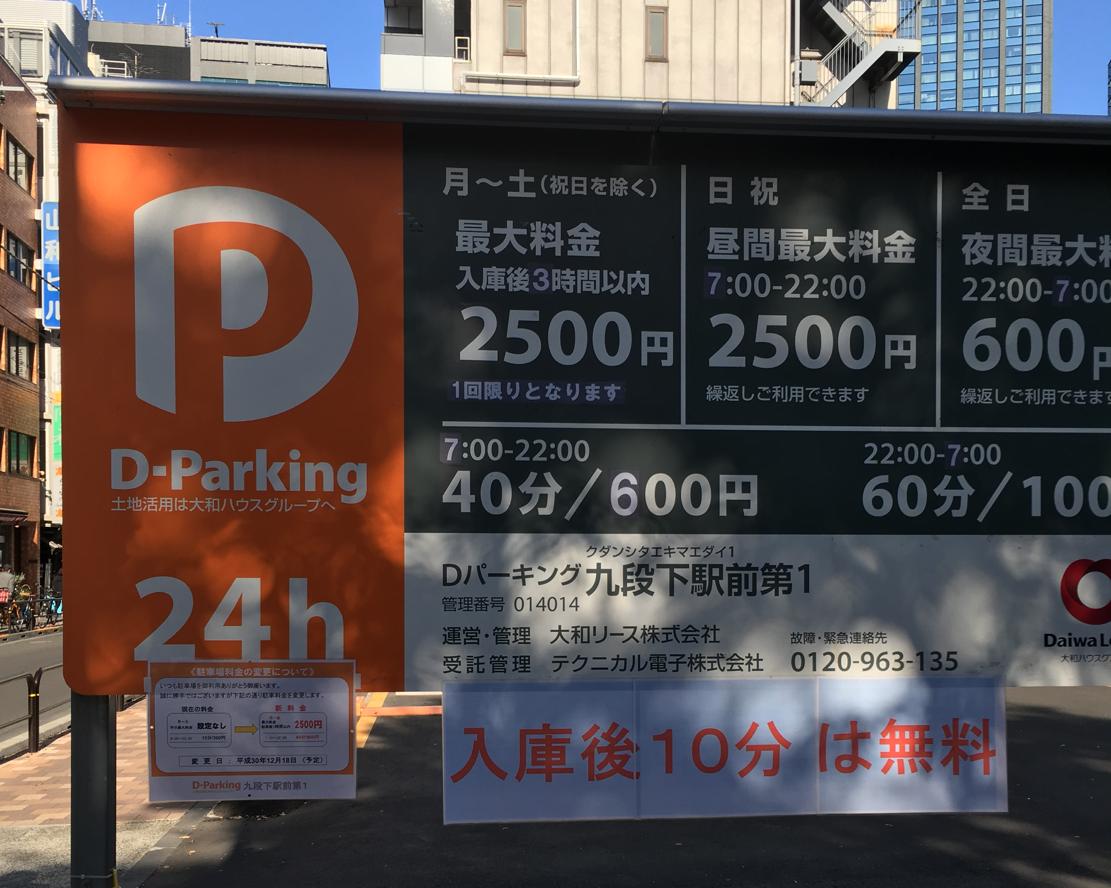 Dパーキング九段下駅前第1