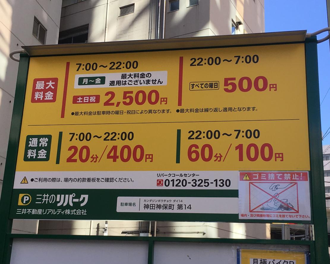 三井のリパーク神田神保町第14