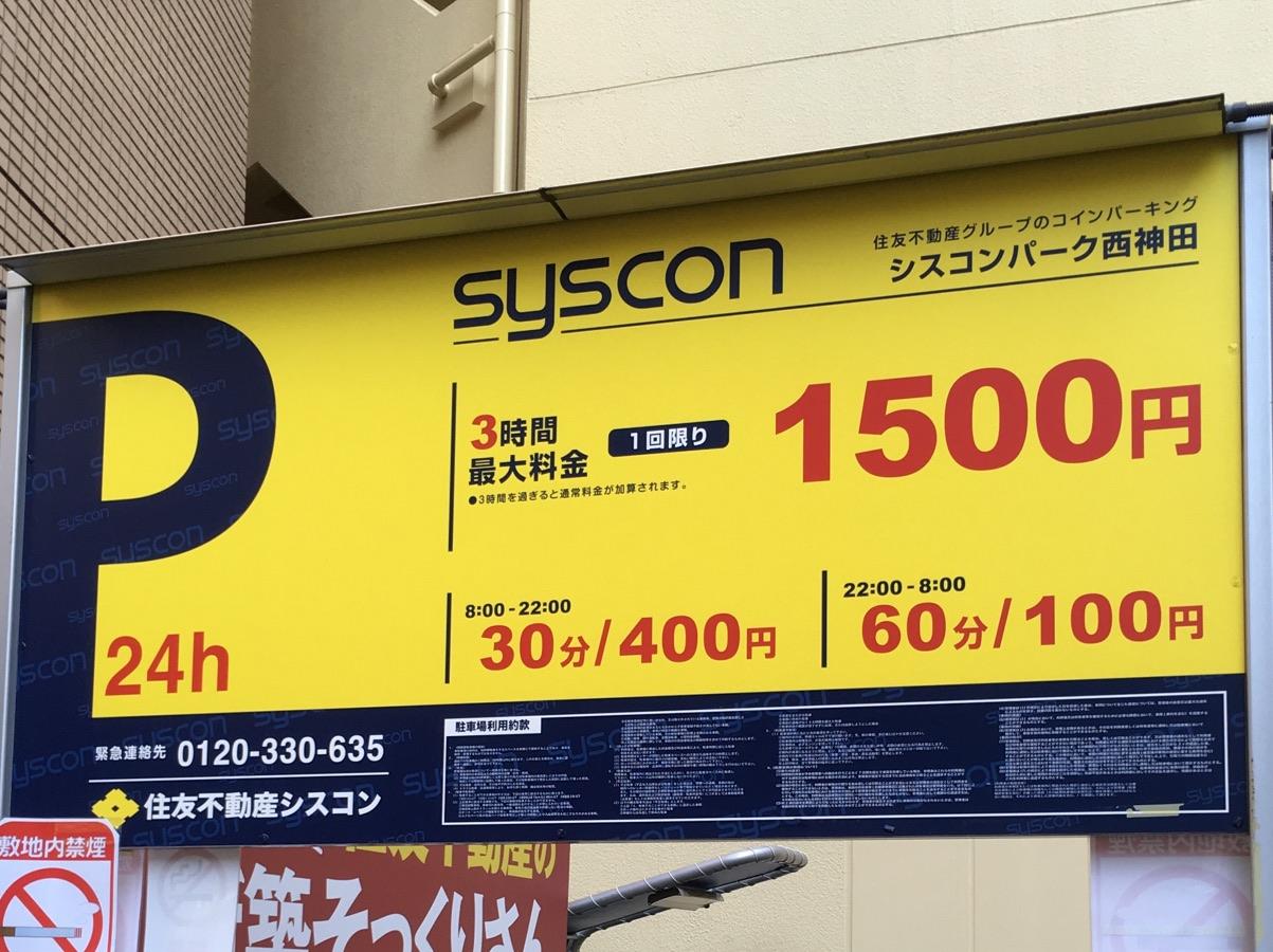 シスコンパーク西神田