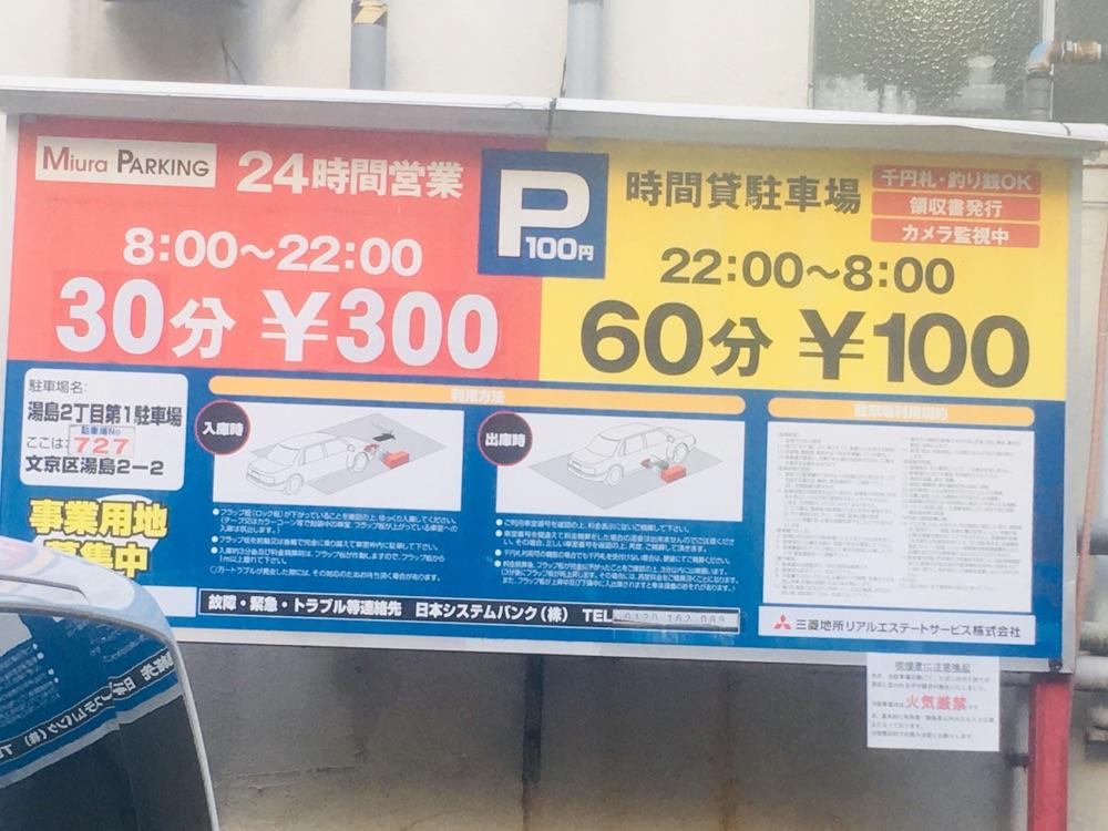 Miura PARKING湯島2丁目第1駐車場