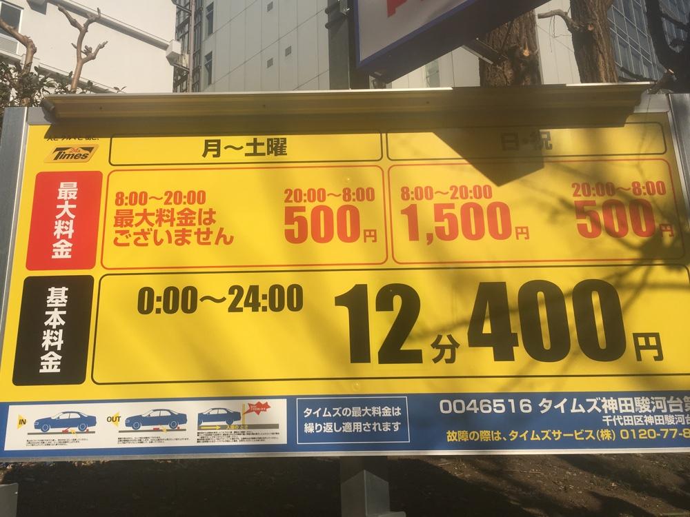 タイムズ神田駿河台第5
