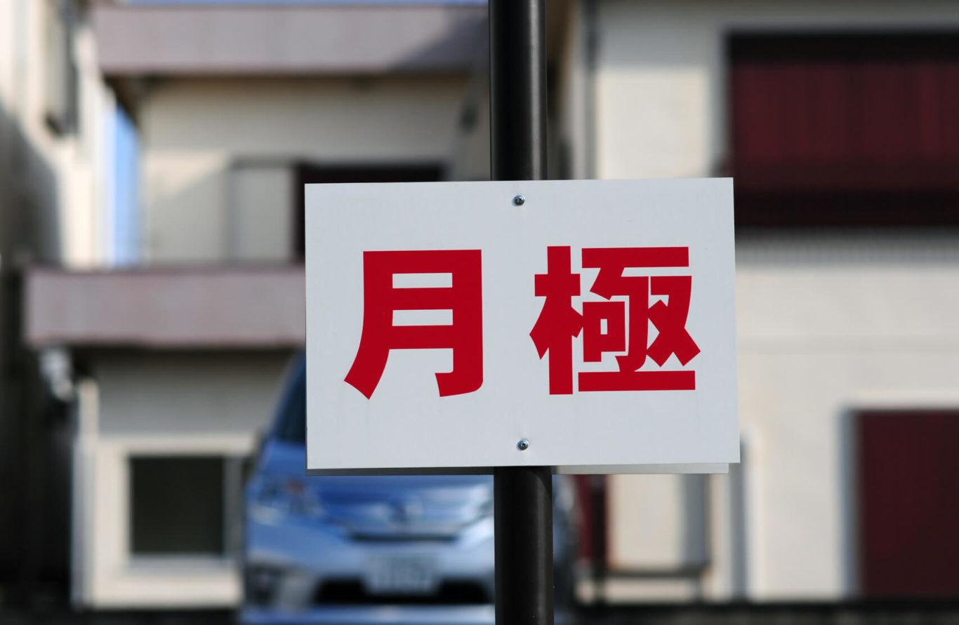 【九段下駅周辺】おすすめ月極駐車場情報