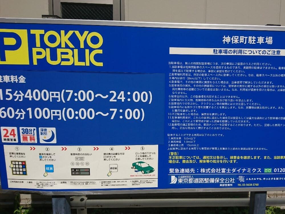 TOKYO PUBLIC神保町