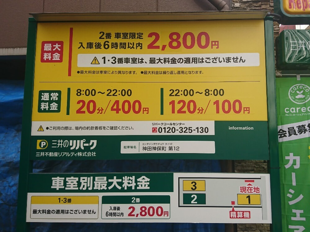 三井のリパーク神田神保町第12